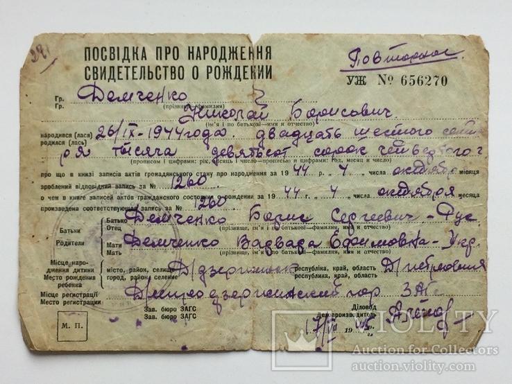 Свидетельство о рождении 1945 год на бланке 1943  году, фото №3