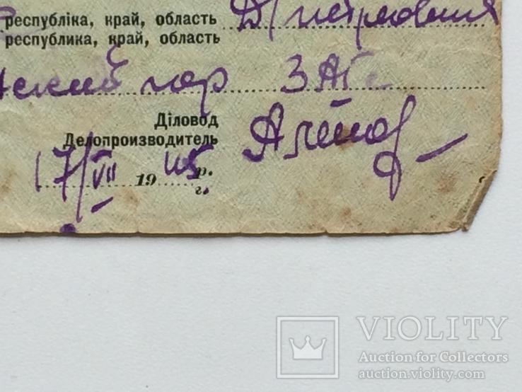 Свидетельство о рождении 1945 год на бланке 1943  году, фото №4
