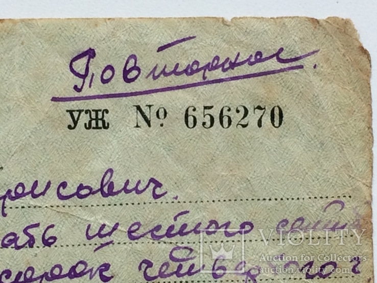 Свидетельство о рождении 1945 год на бланке 1943  году, фото №5