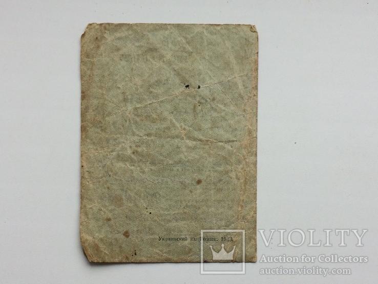 Свидетельство о рождении 1945 год на бланке 1943  году, фото №6