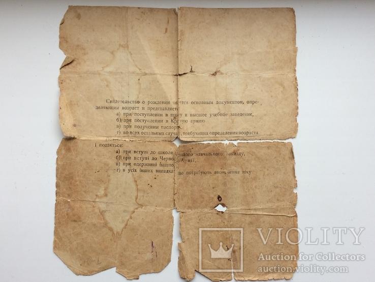 Свидетельство о рождении 1936 г на бумаге с водяными знаками, фото №4