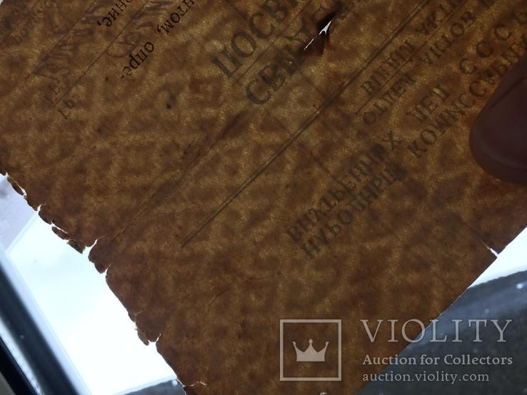 Свидетельство о рождении 1936 г на бумаге с водяными знаками, фото №5