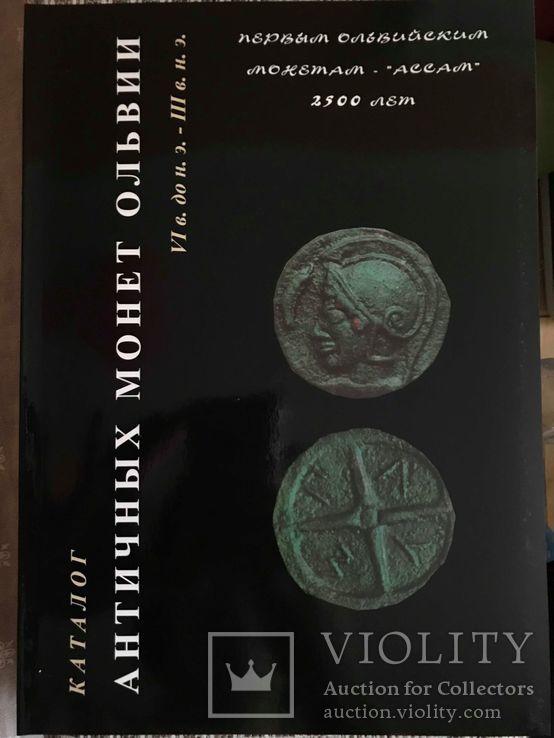 Каталог античных монет Ольвии