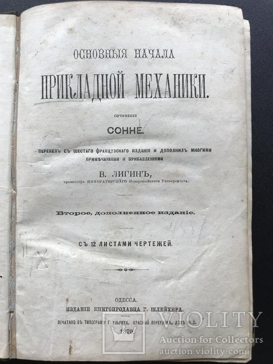 1879 Императорский Новороссийский университет Одесса. Механика. Проф.Лигин, фото №3