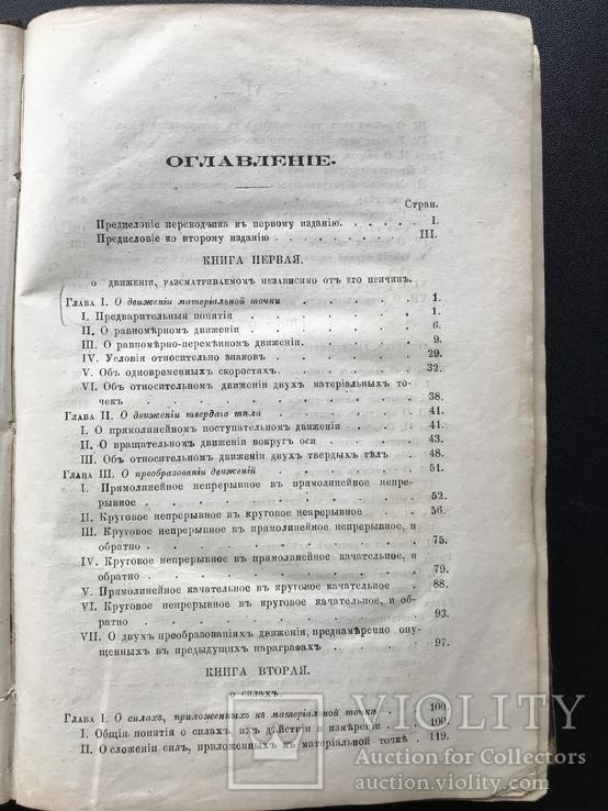 1879 Императорский Новороссийский университет Одесса. Механика. Проф.Лигин, фото №9