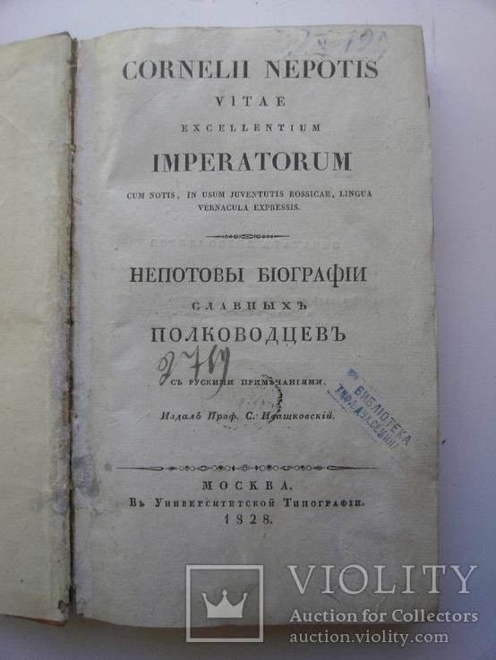 Непотовы бографии славных полководцев с русскими примечаниями 1828г., фото №2