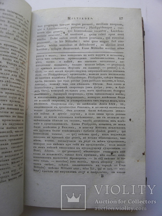 Непотовы бографии славных полководцев с русскими примечаниями 1828г., фото №3