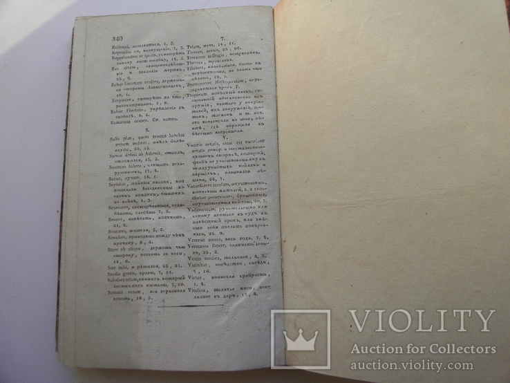 Непотовы бографии славных полководцев с русскими примечаниями 1828г., фото №4