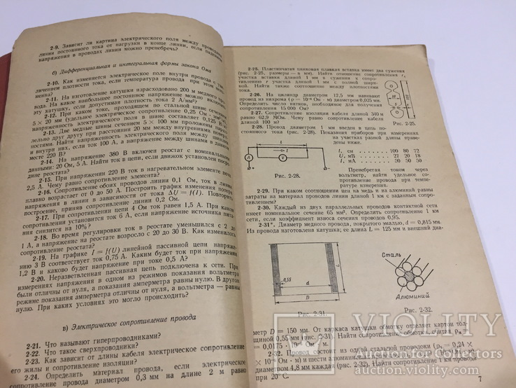 Сборник задач по теоретической электротехнике. 1975 год, фото №5