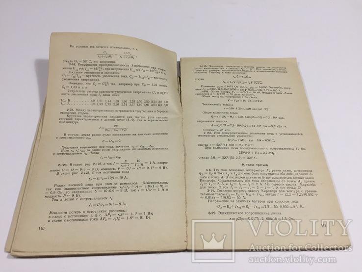 Сборник задач по теоретической электротехнике. 1975 год, фото №7