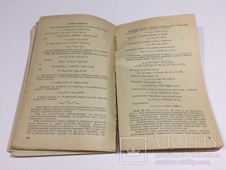 Сборник задач по теоретической электротехнике. 1975 год, фото №8
