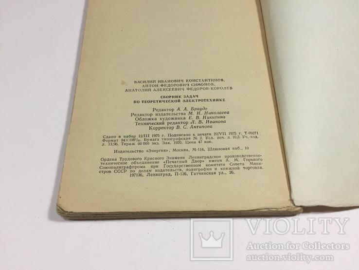 Сборник задач по теоретической электротехнике. 1975 год, фото №11