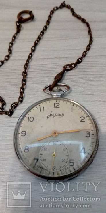 Часы карманные Молния + Шатлен