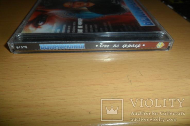 Диск CD сд Беломорканал Бог не фраер, фото №3