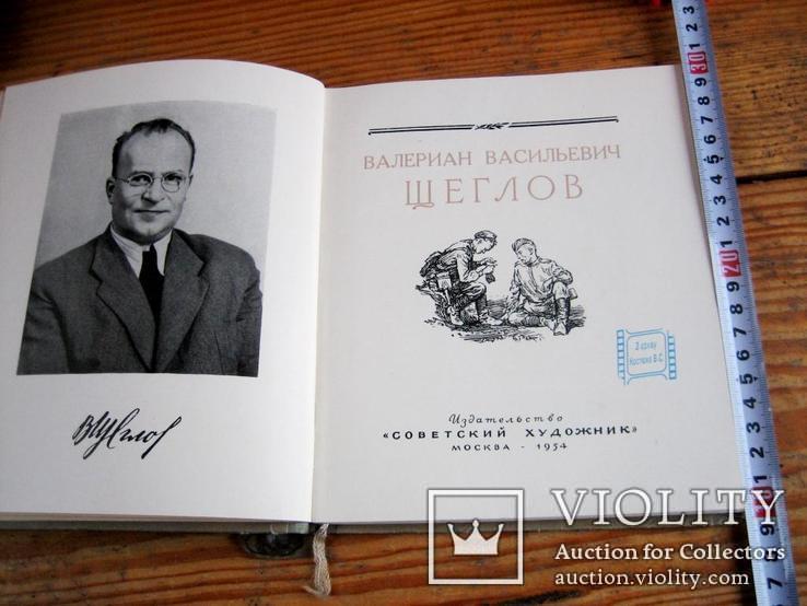 Монографія художника Щеглова, фото №3