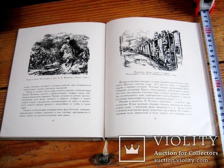 Монографія художника Щеглова, фото №5