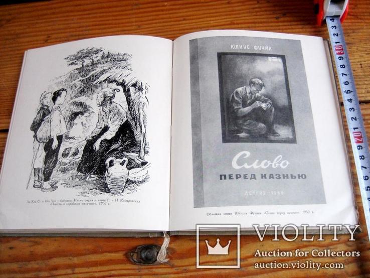 Монографія художника Щеглова, фото №6