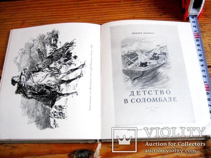 Монографія художника Щеглова, фото №8