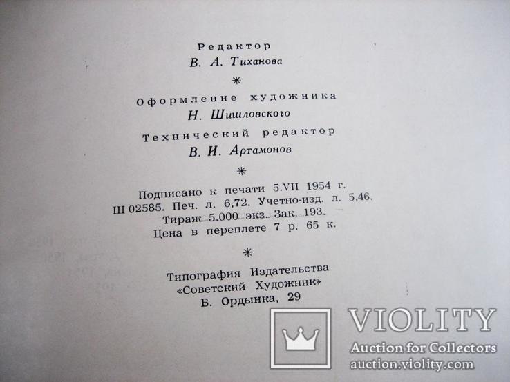 Монографія художника Щеглова, фото №9