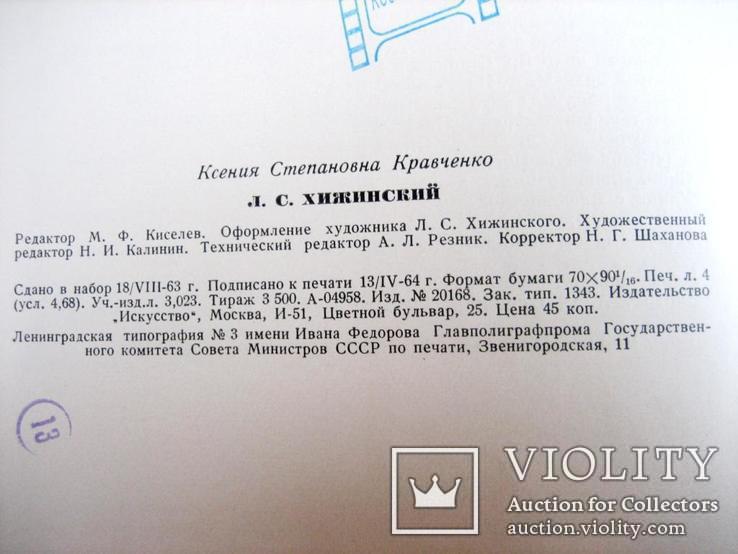 Монографія художника Хижинського - 1954 рік, фото №4