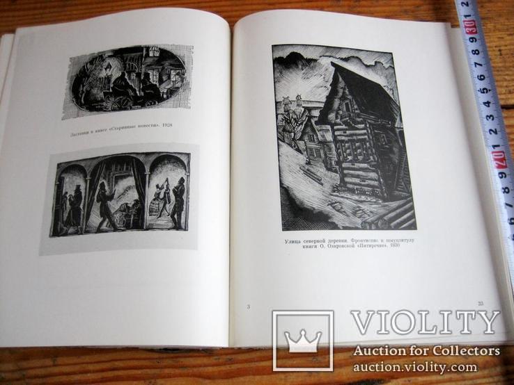 Монографія художника Хижинського - 1954 рік, фото №8