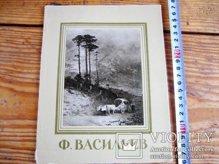 Монографія художника Васиьєв - 1963 рік, фото №2