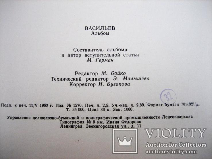 Монографія художника Васиьєв - 1963 рік, фото №3