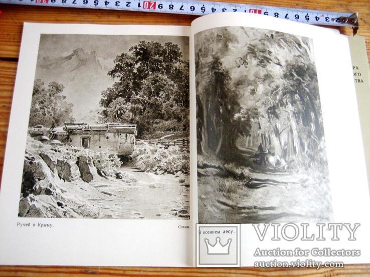 Монографія художника Васиьєв - 1963 рік, фото №5