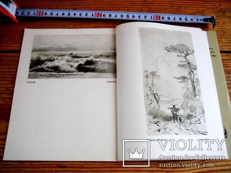 Монографія художника Васиьєв - 1963 рік, фото №6