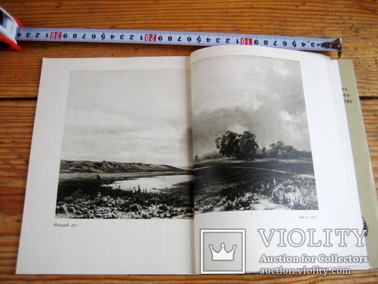 Монографія художника Васиьєв - 1963 рік, фото №7