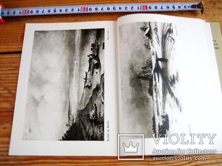 Монографія художника Васиьєв - 1963 рік, фото №8