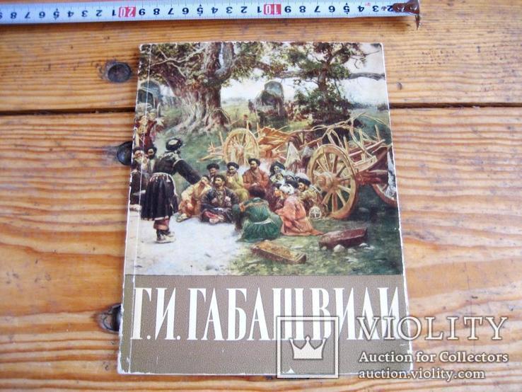 Монографія художника Габашвілі - 1967 рік, фото №3