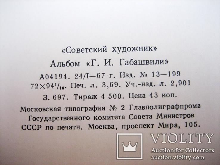 Монографія художника Габашвілі - 1967 рік, фото №4