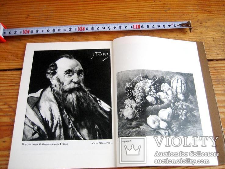 Монографія художника Габашвілі - 1967 рік, фото №5