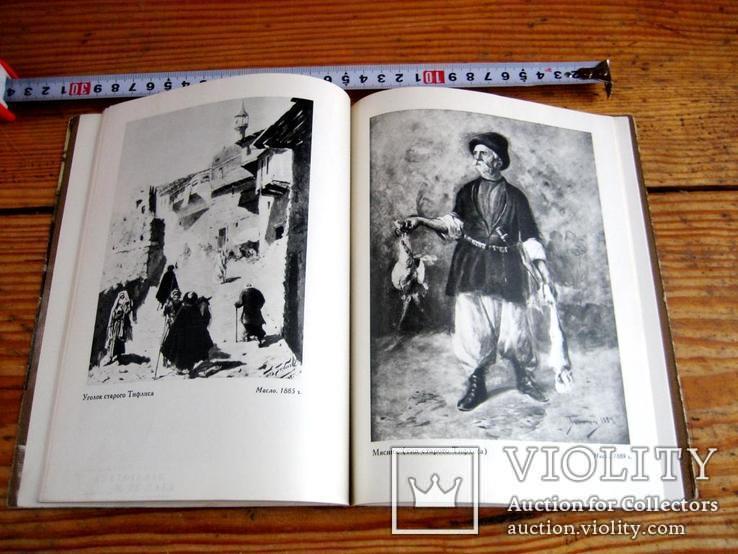 Монографія художника Габашвілі - 1967 рік, фото №7