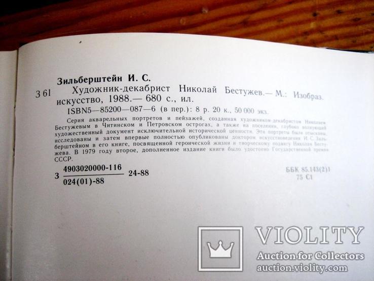 Художник декабрист - Бестужев - 1988 рік, фото №4