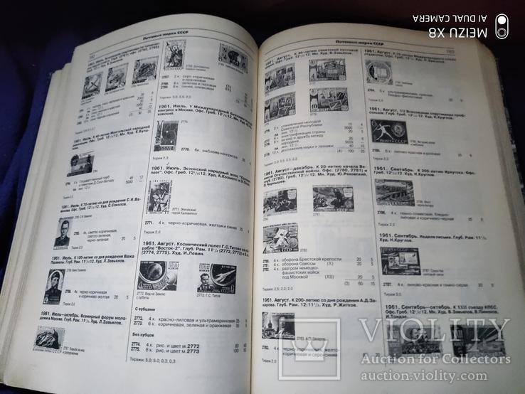 4 каталога по маркам одним лотом, фото №5
