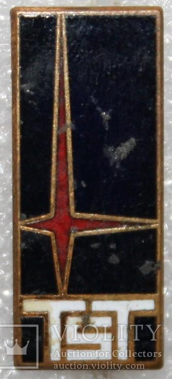"""Значок-логотип """"Производитель самолётов.Брно"""" (Чехословакия) тяжелый, фото №2"""