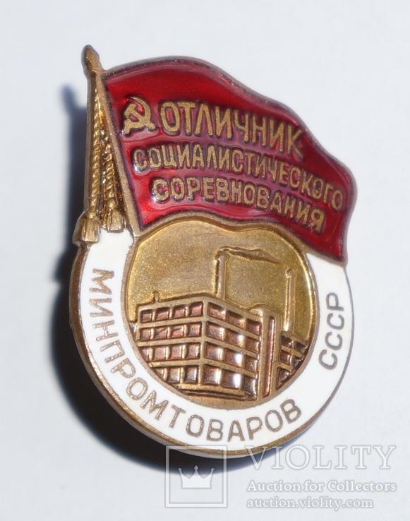Отличник Минпромтоваров СССР № 908