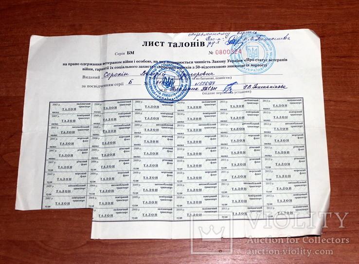 Лист талонов ветерана ВОВ для проезда, фото №2