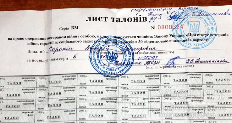 Лист талонов ветерана ВОВ для проезда, фото №3