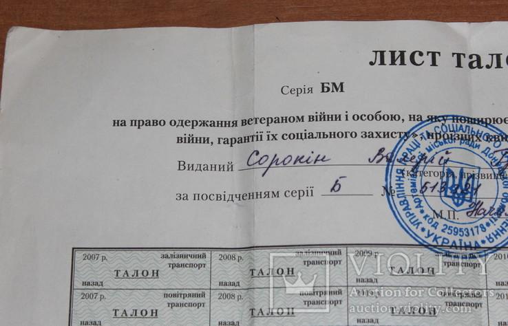 Лист талонов ветерана ВОВ для проезда, фото №4