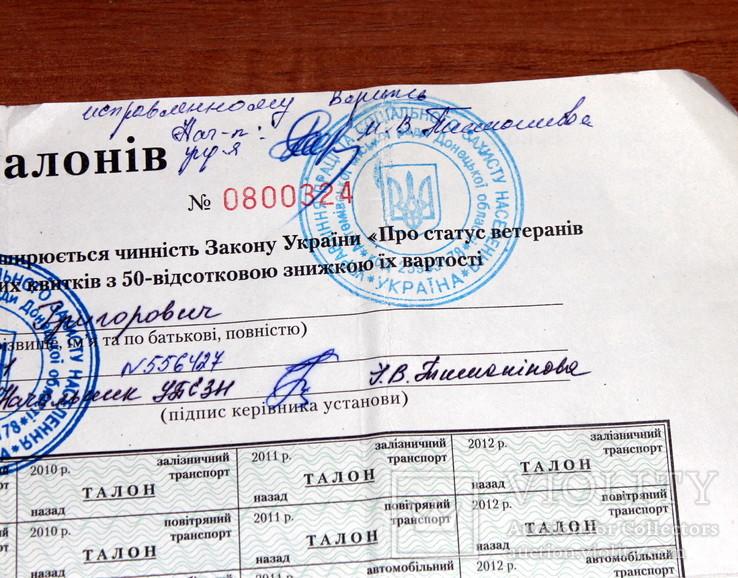 Лист талонов ветерана ВОВ для проезда, фото №6