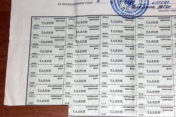 Лист талонов ветерана ВОВ для проезда, фото №7