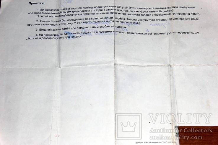 Лист талонов ветерана ВОВ для проезда, фото №9