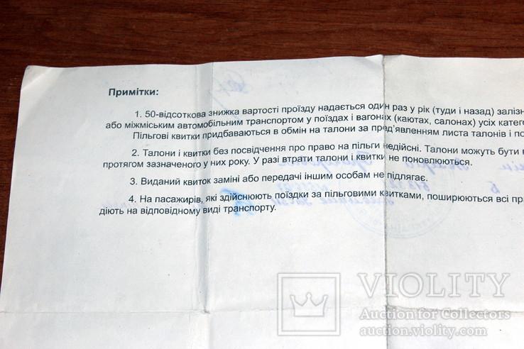 Лист талонов ветерана ВОВ для проезда, фото №10