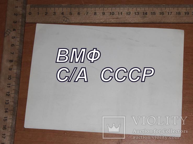 Фото корабля ВМФ С/А СССР -80-ее годы, фото №3