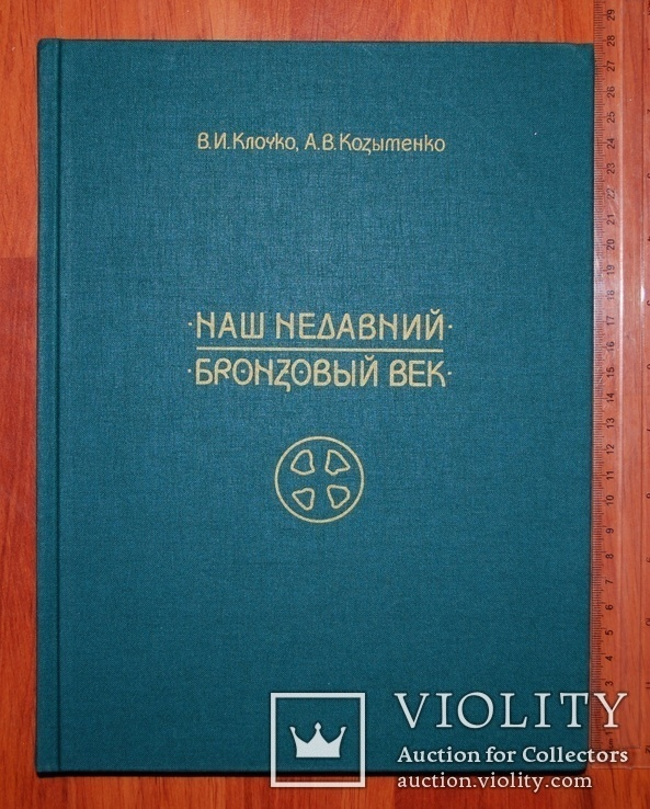Иллюстрированный каталог предметов эпохи бронзы.