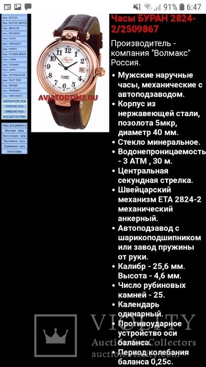 Часы Buran Classic,25 камней,с мех.ЕТА,автоматик, фото №8