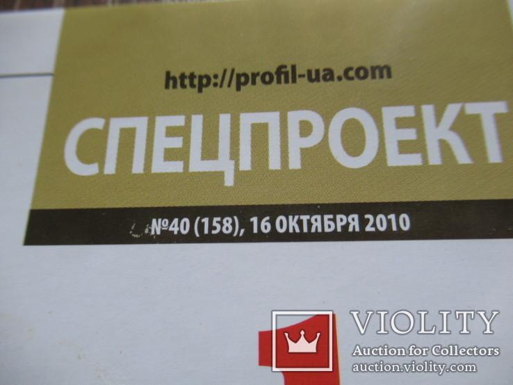 Профиль Мэры для Украины местные выборы 2010, фото №3